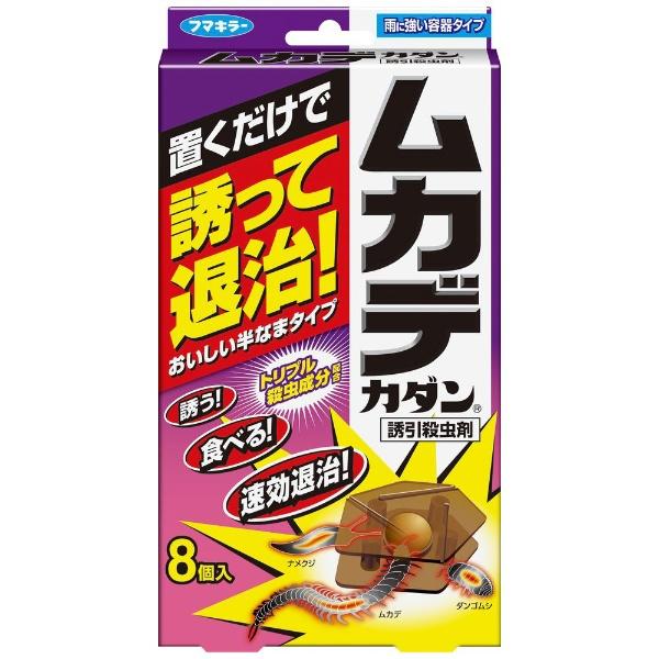 フマキラーFUMAKILLAカダンムカデカダン誘引殺虫剤8個入〔忌避剤・殺虫剤〕