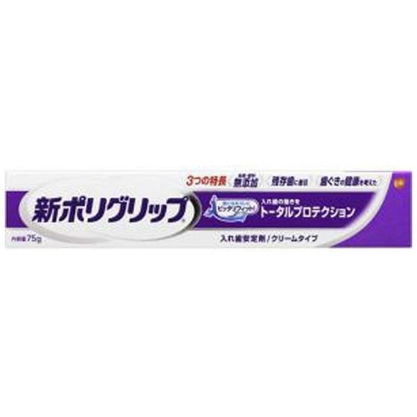 新ポリグリップ入れ歯安定剤トータルプロテクション75gアース製薬Earth