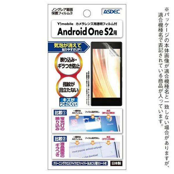 アスデックASDECAndroidOneS2用ノングレア画面保護フィルム3NGB-AOS2