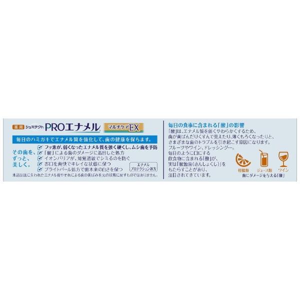 アース製薬Earthシュミテクト歯磨き粉PROエナメルマルチケアEX90g【wtcool】