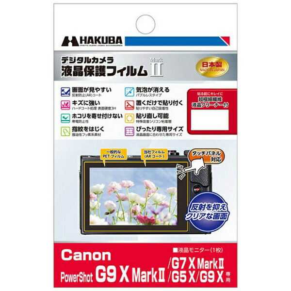 ハクバHAKUBA液晶保護フィルムMarkII(キヤノンPSG9XMK2専用)DGF2CAG9XM2[DGF2CAG9XM2]