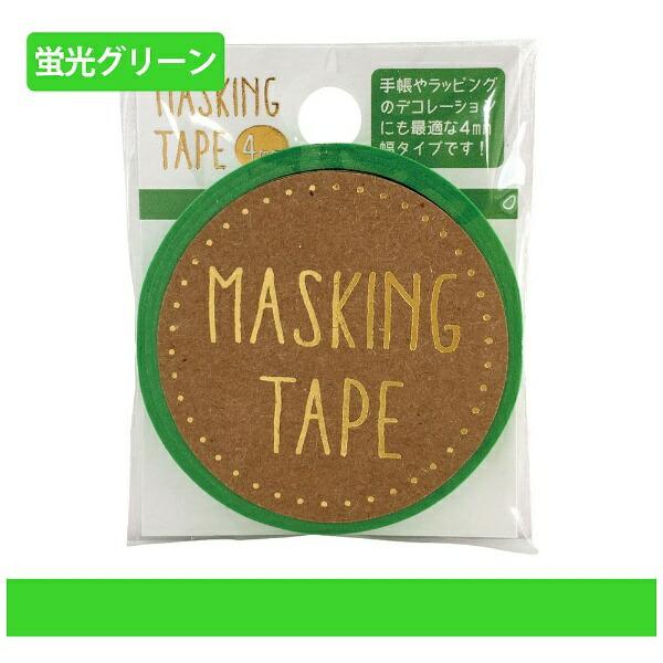 ワールドクラフトworldcraftマスキングテープ4mmNeonGRW01-MT4-0007[W01MT40007]