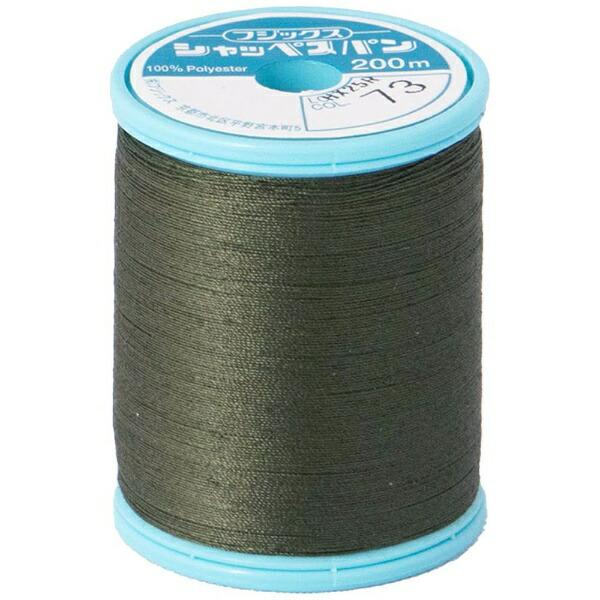 フジックスシャッペスパンミシン糸[60番/200m]60-200M-73