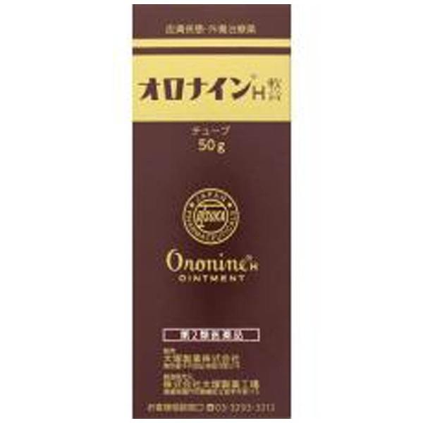 【第2類医薬品】オロナインH軟膏(チューブ)(50g)【wtmedi】大塚製薬Otsuka