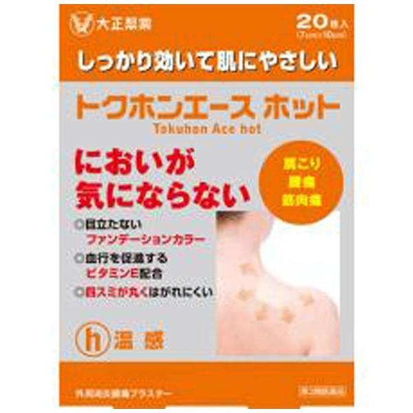 【第3類医薬品】トクホンエースホット(20枚)【wtmedi】大正製薬Taisho