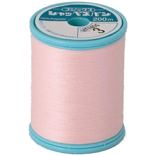 フジックスシャッペスパンミシン糸[60番/200m]60-200M-3