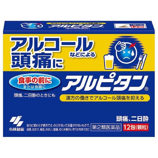 【第2類医薬品】アルピタン(12包)【wtmedi】小林製薬Kobayashi