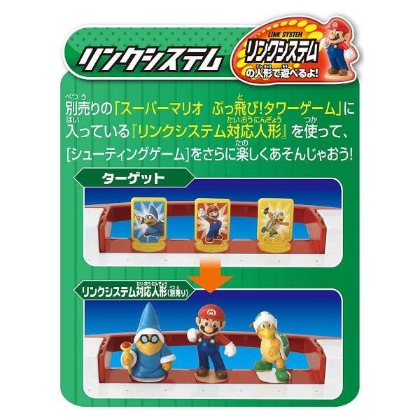 エポック社EPOCHスーパーマリオストライクエアホッケーATTACK[人気ゲーム1202]