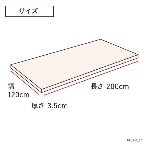 生毛工房UMOKOBO通気性低反発トッパーセミダブルサイズ(120×200×3.5cm/ベージュ)