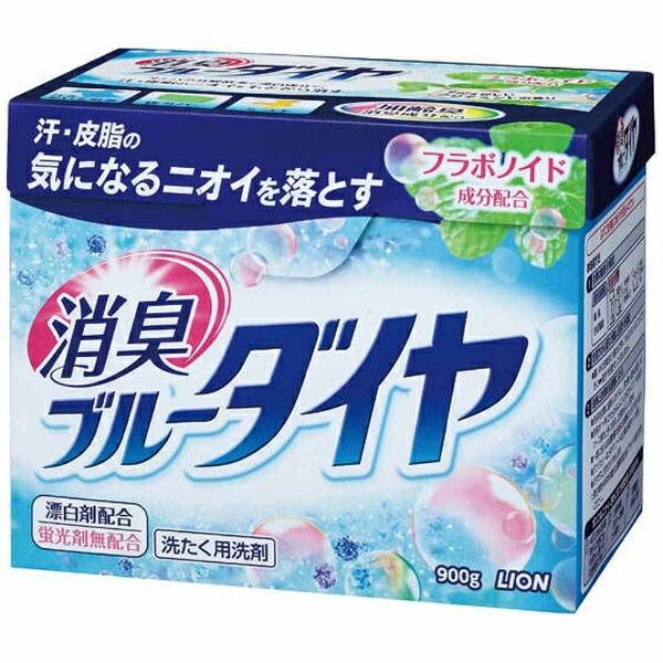 LIONライオン消臭ブルーダイヤ900g〔衣類用洗剤〕【wtnup】