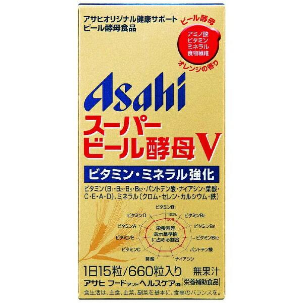 アサヒグループ食品AsahiGroupFoodsスーパービール酵母V660粒〔栄養補助食品〕【wtcool】