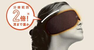 エレコムELECOM温熱治療用アイマスク「エクリアアイマスク+イヤーマフ」HCM-H02BRブラウン[HCMH02BR]