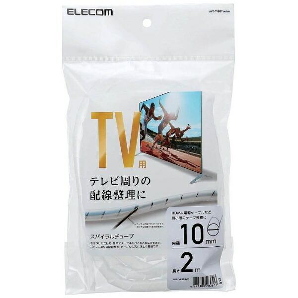 エレコムELECOMケーブルチューブ(内径10mm)AVD-TVBST10CR