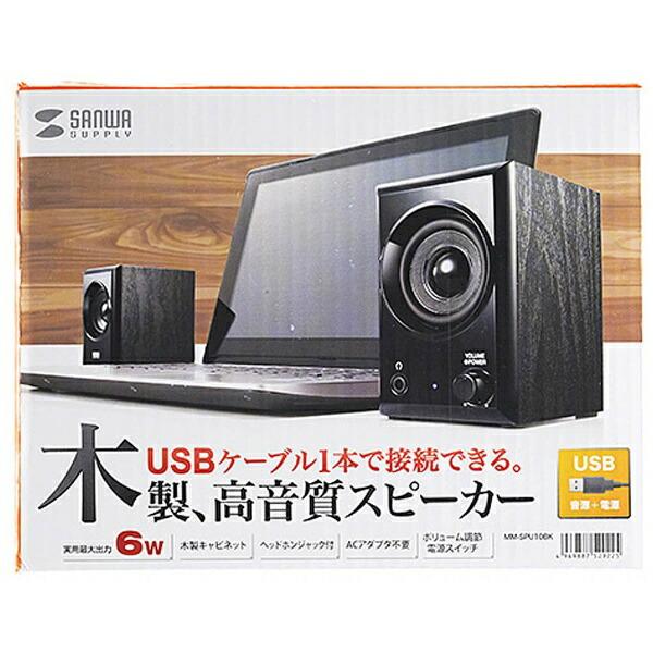サンワサプライSANWASUPPLYMM-SPU10BKUSBスピーカーブラック[USB電源/2.0ch]