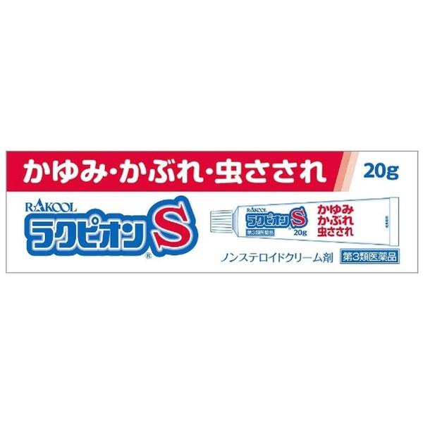 【第3類医薬品】ラクピオンS(20g)【wtmedi】ラクール製薬Rakool