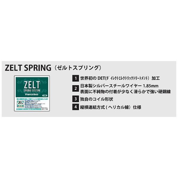 フランスベッドFRANCEBED【マットレス】ZELTスプリングマットレスZT-030(ワイドダブルサイズ)【日本製】フランスベッド【受注生産につきキャンセル・返品不可】