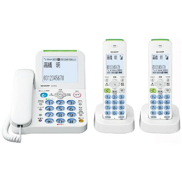 シャープSHARPJD-AT82CW電話機ホワイト系[子機2台/コードレス][JDAT82CW]