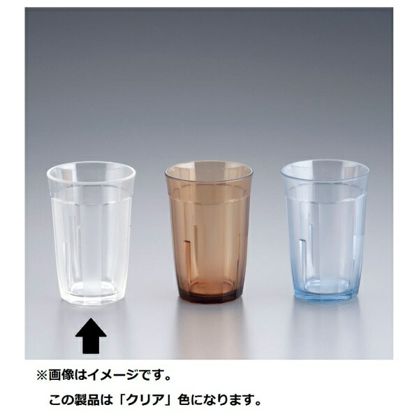 関東プラスチック工業KantohPlasticIndustryポリカーボネイトマーレ8オンスタンブラーBK-112クリア<PTVB301>[PTVB301]