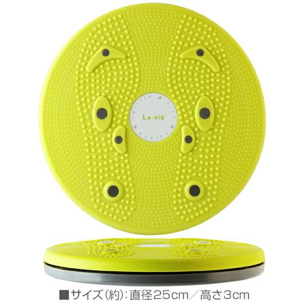 La-VIEラ・ヴィ健康グッズツイスター・ダイエット・KUBIREクビレ(イエローグレー)3B-4740