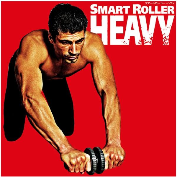 La-VIEラ・ヴィ腹筋ローラースマートローラーヘヴィ(φ11×25.5cm/ブラック)3B-4004