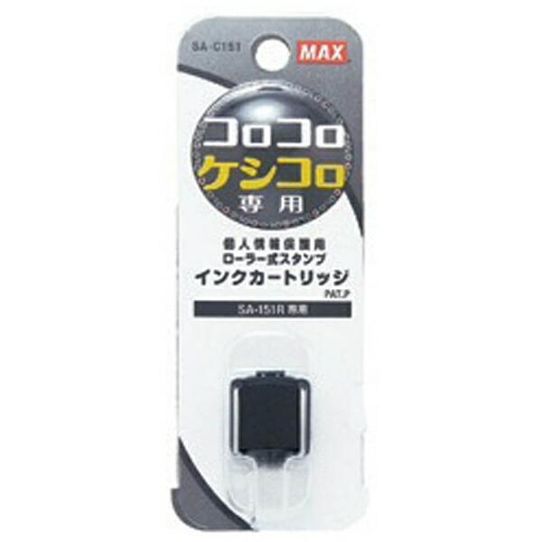 マックスMAX「コロコロケシコロ」交換用インクカートリッジSA-C151