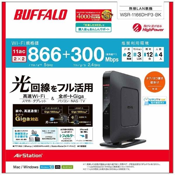 BUFFALOバッファローWSR-1166DHP3-BKwifiルーターAirStation(エアステーション)ブラック[ac/n/a/g/b][無線LANルーターWSR1166DHP3BK]