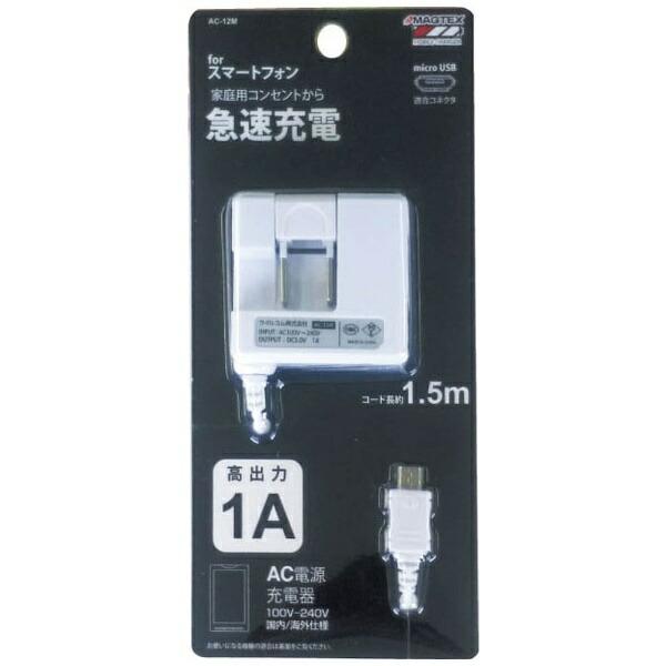 モバイルライフ[microUSB]ケーブル一体型AC充電器1A