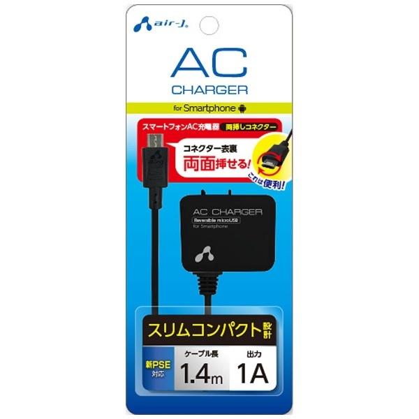 エアージェイair-J[microUSB]ケーブル一体型AC充電器(1.4m)ブラックAKJ-72RBK