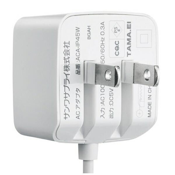 サンワサプライSANWASUPPLY[microUSB]ケーブル一体型AC充電器2.1A(1.5m・ホワイト)ACA-IP45W[1.5m]