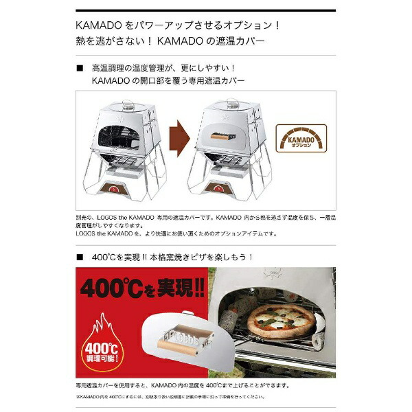 ロゴスLOGOSグリルカバーKAMADOオプション・専用遮温カバー81064152