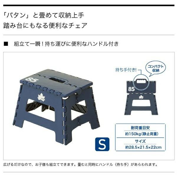 ロゴスLOGOS踏み台兼折りたたみ式チェアパタントチェアS(ネイビ)73189300