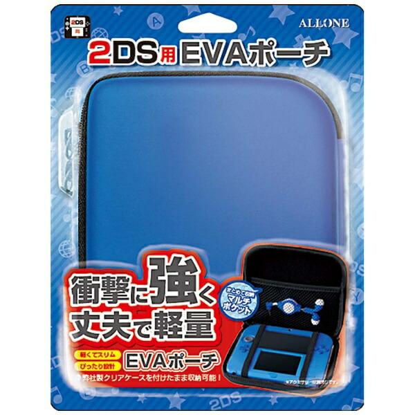 アローンALLONE2DS用EVAポーチブルーALG-2DSEB[2DS]
