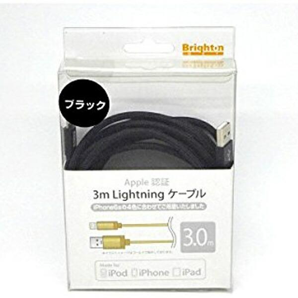 ブライトンネットBrightonNET[ライトニング]ケーブル充電・転送(3m・ブラック)MFi認証BM-LN3M/BK[3.0m]