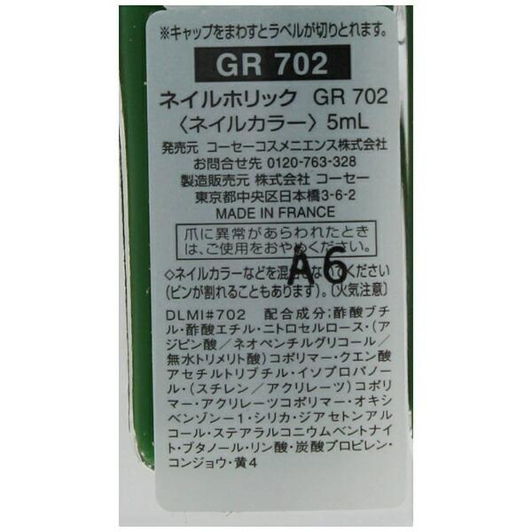 コーセーKOSEネイルホリックGR7025mL