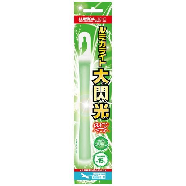 ルミカLUMICAルミカライト大閃光arcグリーン