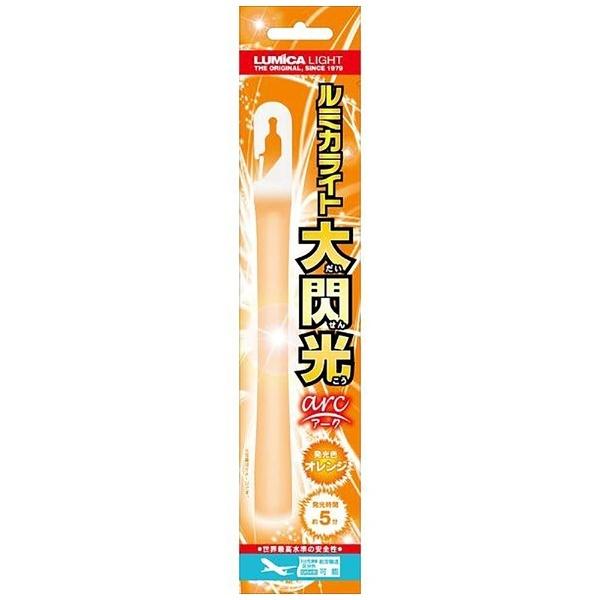 ルミカLUMICAルミカライト大閃光arcオレンジ