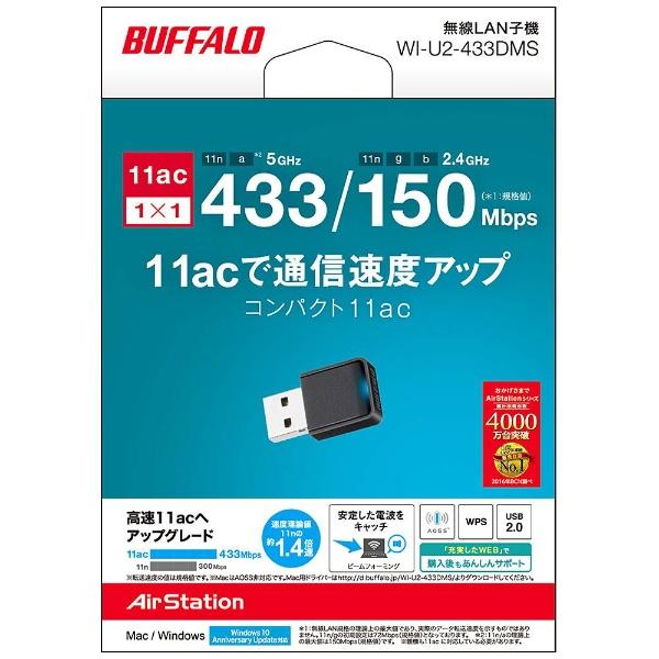 BUFFALOバッファローWI-U2-433DMS-BK無線LAN子機ブラック[ac/n/a/g/b][WIU2433DMS]