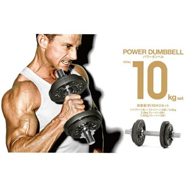 La-VIEラ・ヴィ健康グッズパワーダンベル10kgセット3B-3490