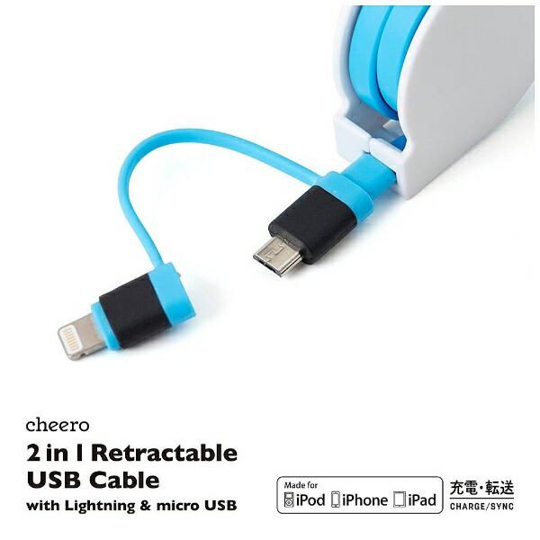 CHEEROチーロ[microUSB+ライトニング]USBケーブル充電・転送(リール〜0.7m・ホワイト×ブルー)MFi認証CHE-241WB[0.1~0.7m]