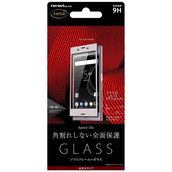 レイアウトrayoutXperiaXZs用液晶保護ガラスフィルム9H全面保護ソフトフレームU-COVER光沢0.2mmシルバーRT-XZSFSG/CS