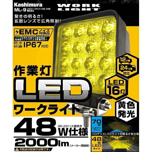 樫村KASHIMURALEDワークライト16灯(2000lm)ML-9ML-9