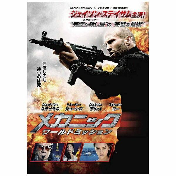ワーナーブラザースメカニック:ワールドミッション【DVD】