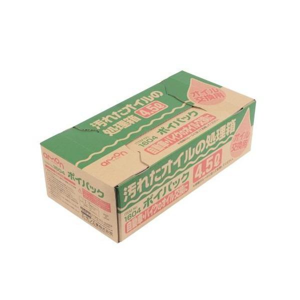 エーモン工業amonポイパック4.5L1604[1604]