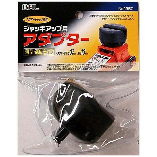 大橋産業BALOHASHIジャッキアップ用アダプター薄型・溝深タイプ