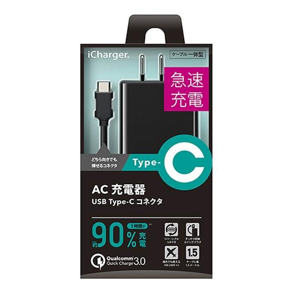 PGA[Type-C]ケーブル一体型AC充電器3A(1.5m・ブラック)PG-CQC3-01BK[1.5m]