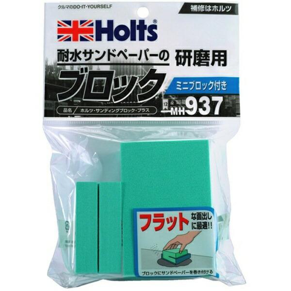 HoltsホルツサンディングブロックプラスMH937