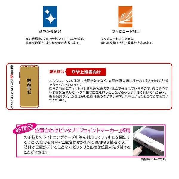 ラスタバナナRastaBananaGalaxyS8用薄型TPU光沢防指紋フィルムBG830GS8