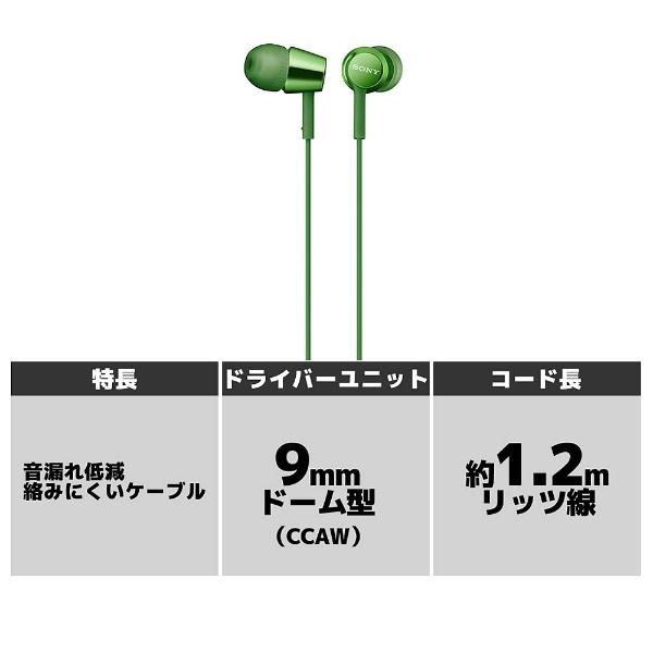 ソニーSONYイヤホンカナル型MDR-EX155GQグリーン[φ3.5mmミニプラグ][MDREX155GQ]