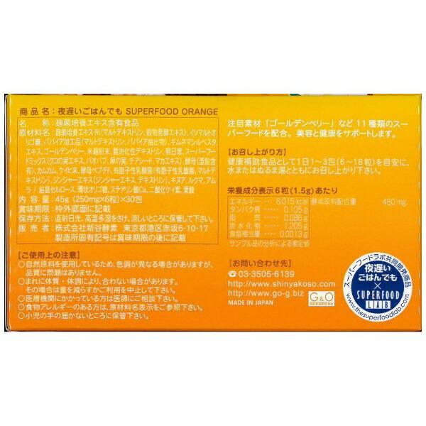 新谷酵素夜遅いごはんでもスーパーフードオレンジ30日分【wtcool】