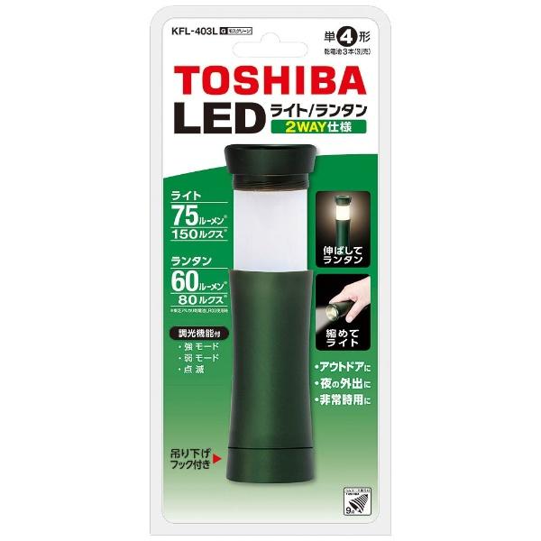 東芝TOSHIBAライト機能付きランタンモスグリーンKFL-403L[LED/単4乾電池×3]